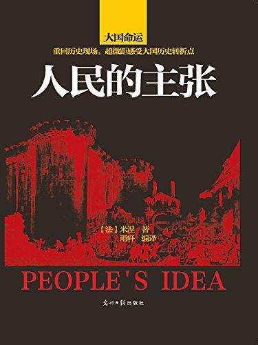 人民的主张:1789~1814法国革命史 (时间的轨迹-不可遗忘的历史系列 7) (Chinese Edition)