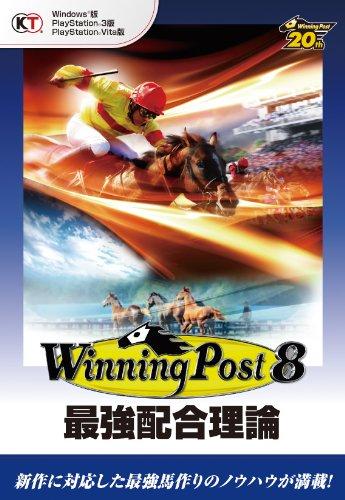 PC/PS3/PSVita Winning Post 8 最強配合理論