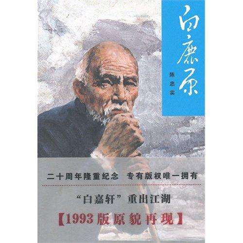 Leuco - deer zymogen (Chinese edidion) Pinyin: bai lu yuan