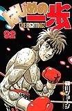 Hajime No Ippo 92