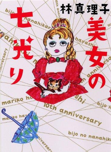 美女の七光り (美女入門シリーズ)
