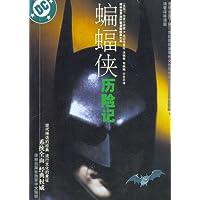 蝙蝠侠历险记:阿克哈姆疯人院