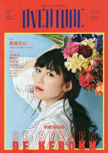 OVERTURE 2018年No.14 大きい表紙画像