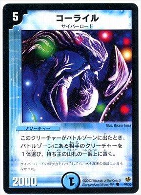 デュエルマスターズ/DM-02/40/C/コーライル
