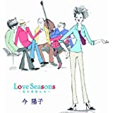 Love Seasons ~恋の季節たち