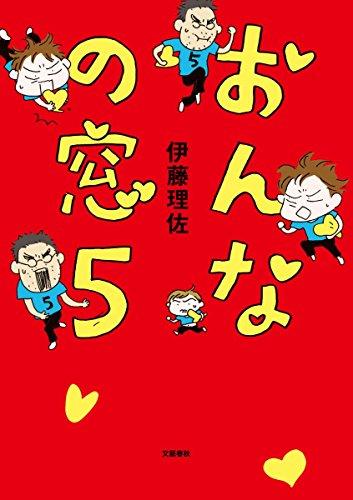 おんなの窓(5) / 伊藤理佐