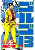 ゴルゴ13 (80) (SPコミックス)