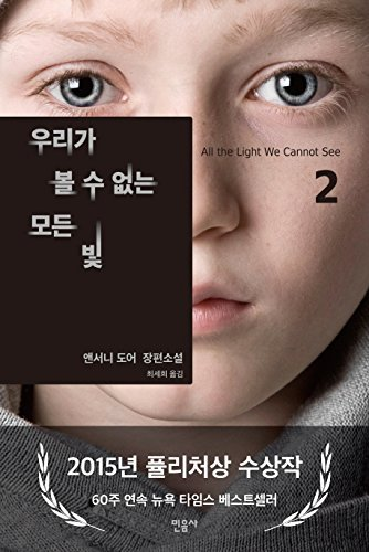 All the Light We Cannot See (Korean Edition) : Book 2.