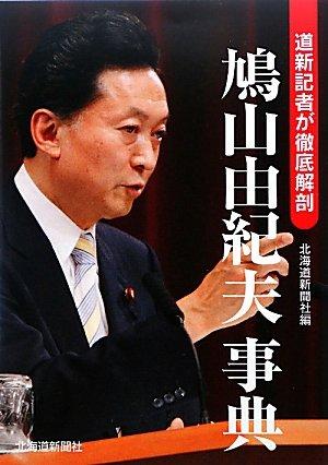 鳩山由紀夫事典―道新記者が徹底解剖