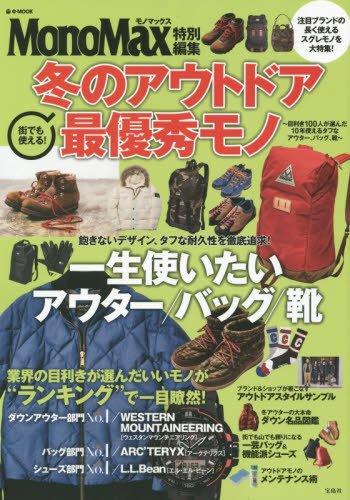 MonoMax特別編集 冬のアウトドア最優秀モノ (e-MOOK)の商品画像