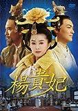[DVD]楊貴妃 DVD-BOX2