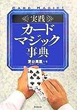 実践カードマジック事典