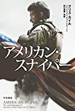 アメリカン・スナイパー (ハヤカワ・ノンフィクション文庫)