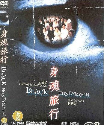 Black Honeymoon DVD Format /Cantonese and Mandarin Audio with English and Chinese - Mall Millbrae