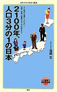 人口から読む日本の歴史 (講談社...
