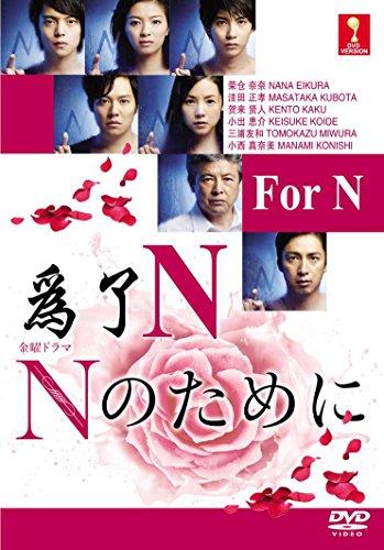 N for N ~ N no Tame ni (Japanese TV Drama, English Sub, All Region DVD)
