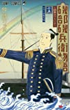 磯部磯兵衛物語~浮世はつらいよ~ 15 (ジャンプコミックス)