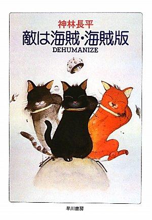 敵は海賊・海賊版―DEHUMANIZE (ハヤカワ文庫JA)