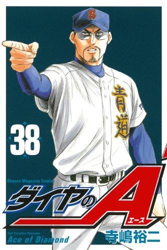 ダイヤのA(38) (少年マガジンコミックス) ebook