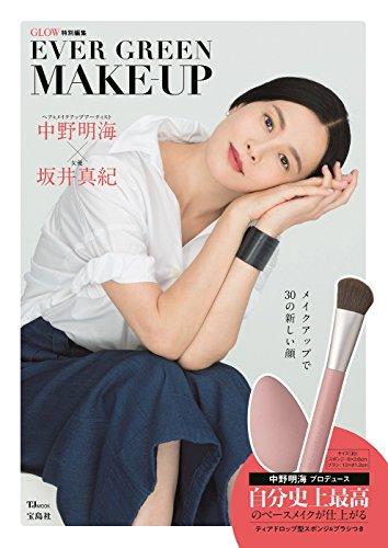 中野明海 最新号 表紙画像