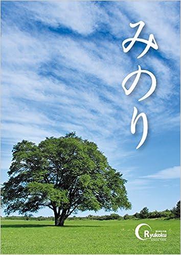 みのり(中学校用宗教教本) | 龍...