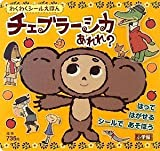(Seal picture book exciting)? Drats Cheburashka (2009) ISBN: 4097348477 [Japanese Import]