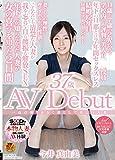 一点の曇りもなく凛として美しい人妻 今井 真由美 37歳 AVDebut [DVD]