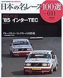 日本の名レース100選 VOL.011 (サンエイムック―AUTO SPORT Archives)