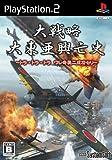 Daisenryaku: Dai Toua Kouboushi - Tora Tora Tora Ware Kishuu Ni Seikou Seri [Japan Import]