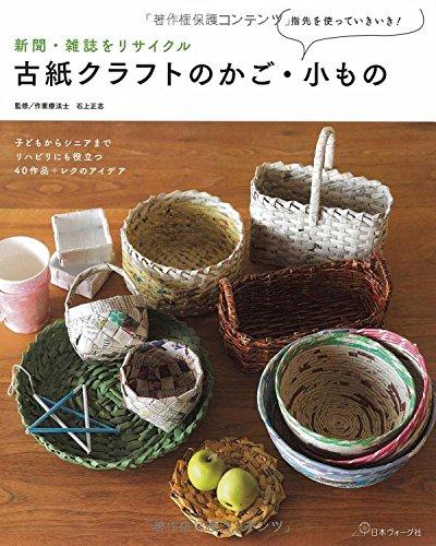 新聞・雑誌をリサイクル 古紙クラフトのかご・小もの (指先を使っていきいき!)