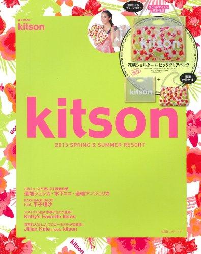kitson 最新号 表紙画像