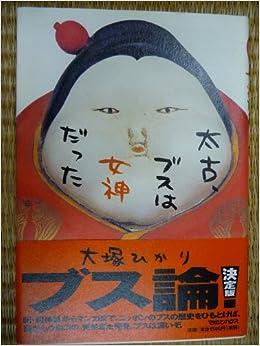 大塚 女神
