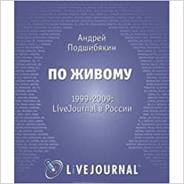 By living LiveJournal in Russia - 1999-2009 / Po zhivomu LiveJournal
