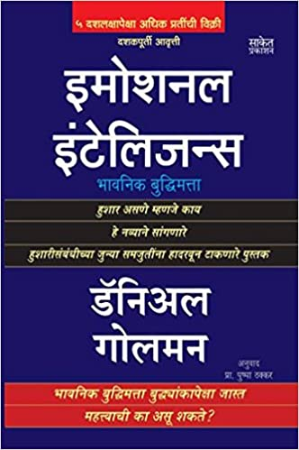 Buy Emotional Intelligence Marathi Book Online At Low Prices In