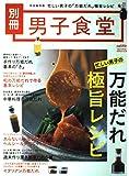 男子食堂別冊 忙しい男子の万能だれ極旨レシピ (ベストムックシリーズ・99)
