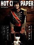 HOT CHILI PAPER Vol.41(DVD付)