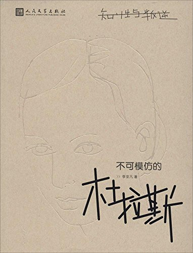 Intellectual and rebellious: imitation. duras(Chinese Edition)
