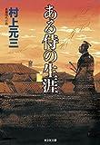 ある侍の生涯 (光文社時代小説文庫)