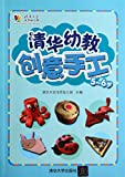 img - for Tsinghua Creative Handcraft for Kids (5-6 Years Old) book / textbook / text book