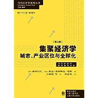 集聚经济学:城市、产业区位与全球化(第二版)
