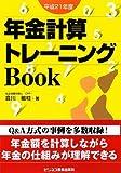 年金計算トレーニングBook〈平成21年度〉