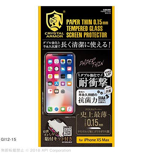 移行心理学息を切らして強化ガラス 液晶保護フィルム 抗菌耐衝撃ガラス 超薄 0.15mm for iPhone XS Max
