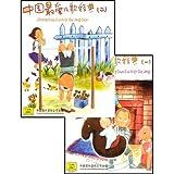 中国最爱儿歌经典套装(2CD)