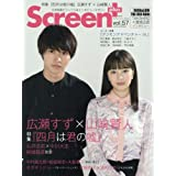 SCREEN plus vol.57