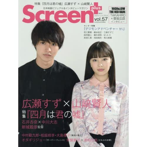 SCREEN plus vol.57 表紙画像