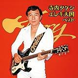 TERAUCHI TAKESHI ELECTRIC TENGOKU BEST