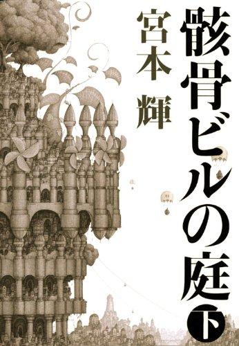 Garden skeleton building (below) (2009) ISBN: 406215532X [Japanese Import]