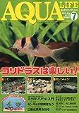 月刊 AQUA LIFE (アクアライフ) 2010年 07月号 [雑誌]