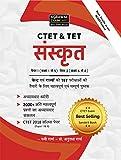 CTET & TET Sanskrit Paper I & II Exam 2019
