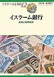 イスラーム銀行―金融と国際経済 (イスラームを知る)